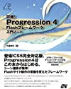 詳細!Progression 4 Flashフレームワーク入門ノート