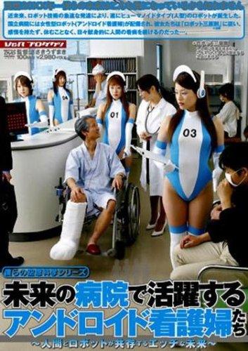 [] 僕らの空想科学シリーズ未来の病院で活躍するアンドロイド看護婦たち ~人間とロボットが共存するエッチな未来~
