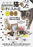 自分だけの猫モノを手に入れる!: オリジナル猫モノ200点以上掲載[Kindle版]