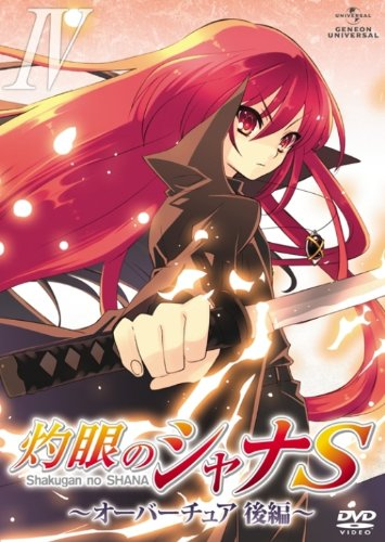 OVA「灼眼のシャナS」IV オーバーチュア 後編 [DVD]