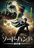 ソード・ハンド 剣の拳 [DVD]