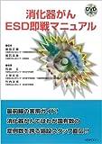 消化器がんESD即戦マニュアル
