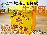 【復刻版】雪印:牛乳箱(牛乳瓶4本用) アンティーク雑貨の決定版!なつかしいレトロな感じが素敵!ミルクボックス