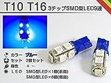 送料無料 T10 T16 ブルー 青 2個セット  5050SMD LED 9連 ポジション球 車幅灯 ナンバー灯 バックランプ ドアランプ 室内灯