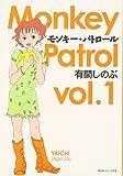 モンキー・パトロール vol.1 (祥伝社コミック文庫 あ 3-1)