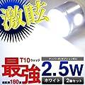 爆光2.5wT10ウェッジ球 アルミヒート4SMD採用 2個セット/ホワイト