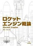 ロケットエンジン概論