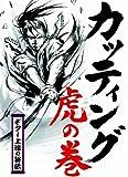 カッティング 虎の巻 [DVD] / 野村大輔 (出演)