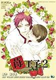 苺王子2 ドラマCD