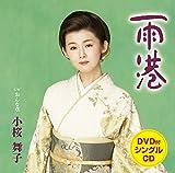 雨港(DVD付)