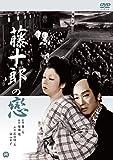 藤十郎の恋[DVD]