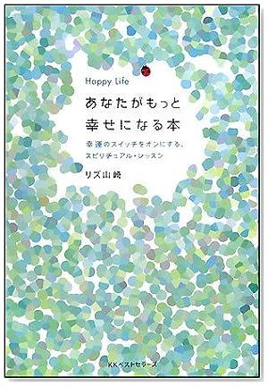 Happy Life あなたがもっと幸せになる本