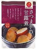 小鉢デリ さつま芋の甘露煮 100g×5個