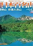 最新版 週刊 日本百名山 磐梯山 安達太良山  42 (朝日ビジュアルシリーズ)