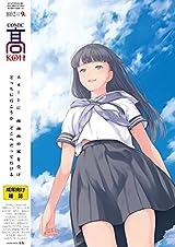 女子高生に徹底的にこだわった隔月エロ漫画誌「COMIC高」9月号