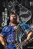 キン肉マン2世 8 (集英社文庫―コミック版) (集英社文庫 ゆ 6-34)