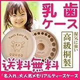 名入れ 乳歯ケース 桐製高級品(フェアリー)