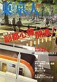 東京人 2008年 07月号 [雑誌]