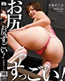 お尻、すっごい!~小坂めぐる(MHIP-003) [DVD]