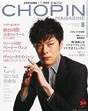 CHOPIN (ショパン) 2013年 08月号 [雑誌]