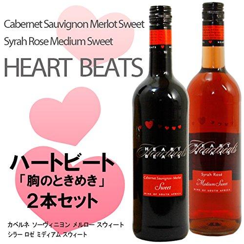 赤ワイン&ロゼ 飲み比べセット 【 ハート・ビート(赤ワイン & ロゼワイン 】 750ml×2本