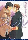 イロメ2 ヌレル (ディアプラス・コミックス)