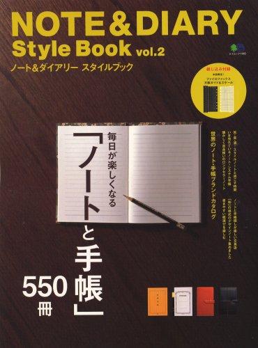 ノート&ダイアリースタイルブック2 (エイムック 1440)