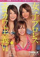 女子プロレス エロカワ主義(6) 秋風号 2015年 9/25 号 [雑誌]: 週刊プロレス 別冊
