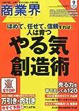商業界 2012年 09月号 [雑誌]