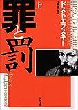 罪と罰(上)(新潮文庫)