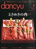 dancyu(ダンチュウ) 2015年 09 月号