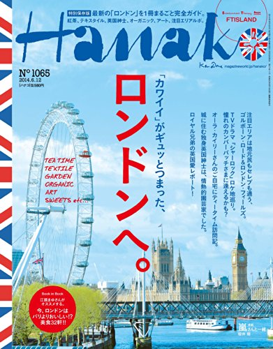 Hanako (ハナコ) 2014年 6/12号 [雑誌]