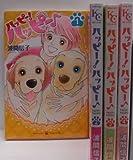 ハッピー!ハッピー♪ コミック 1-4巻セット (BE LOVE KC)