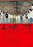 レッド 1969~1972(7) (イブニングコミックス)
