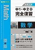 中1・中2の完全復習数学 (東進ブックス)