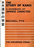 The Study of Kanji, A Handbook of Japanese Characters (0893462322) by Pye, Michael