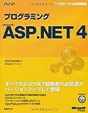 プログラミングMicrosoft ASP.NET 4 (マイクロソフト公式解説書)