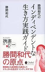 勝間和代のインディペンデントな生き方 実践ガイド (ディスカヴァー携書 022)