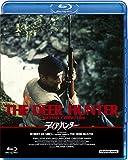 ディア・ハンター[Blu-ray/ブルーレイ]