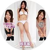 GIRLS TRAIN 動画付写真集 No.206 筒井都[CD-R]
