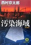 汚染海域 (徳間文庫)