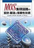 MOS集積回路の設計・製造と信頼性技術
