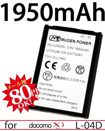 docomoモバイルWiFiルータークロッシィ(Xi)用大容量互換性電池パックMUGEN POWERバッテリー電池パックHLI-L04DSL新品1950mAh