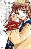 欲望はつこい (ジュールコミックス(KoiYui 恋結)) / 月島 綾 のシリーズ情報を見る