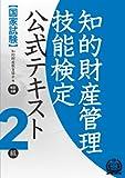 知的財産管理技能検定2級 公式テキスト[改訂5版]