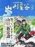 山と渓谷 2012年 09月号 [雑誌]