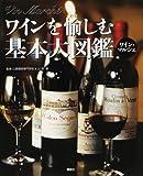 ワインを愉しむ基本大図鑑(ワイン・マルシェ)