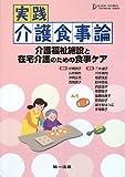 実践介護食事論—介護福祉施設と在宅介護のための食事ケア (テキストブックシリーズ)