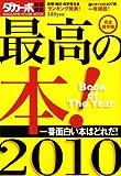 最高の本! 2010 完全保存版―Book of The Year (マガジンハウスムック)