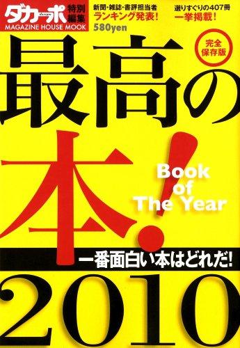 最高の本!